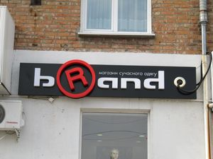Вывески: наружная реклама на фасаде магазинов и офисов